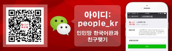 微信二维码图片(韩文版)