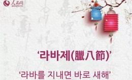 음력 12월 초팔일 '라바제(臘八節)', 중국 사람들이 먹는 특별한 음식은?
