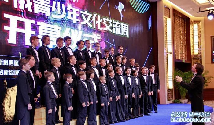 2018년 중-러 청소년문화교류주간 베이징서 개막