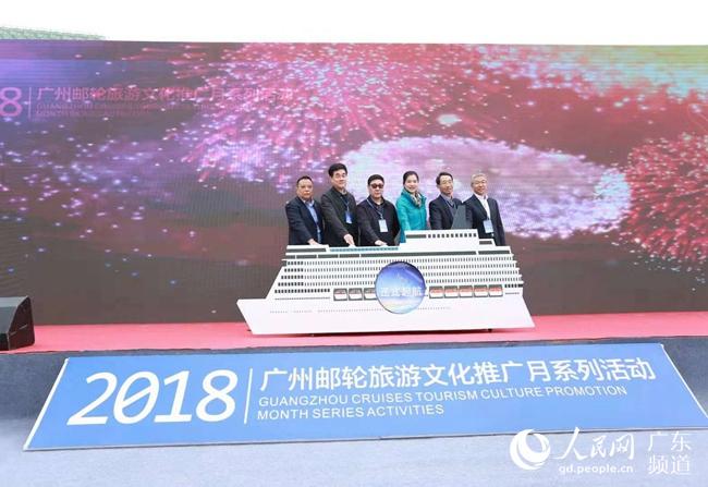 2018년 '광저우(廣州) 크루즈 관광 문화 홍보의 달 출범식 현장